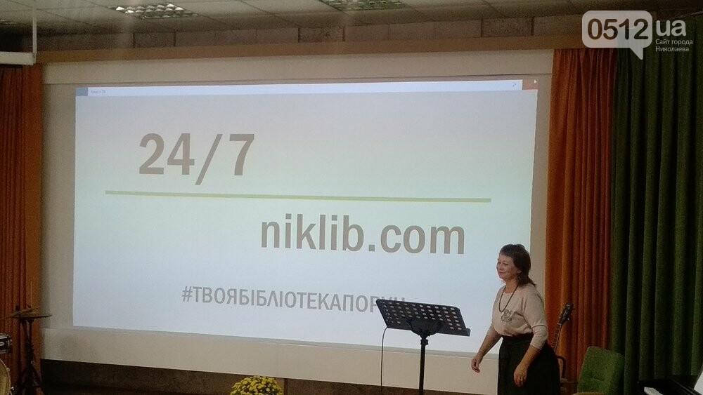 Николаевская библиотека празднует 120-летие,-ФОТОРЕПОРТАЖ , фото-9