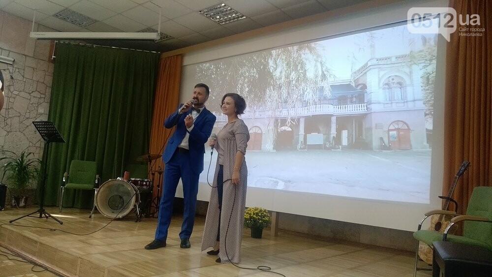 Николаевская библиотека празднует 120-летие,-ФОТОРЕПОРТАЖ , фото-14