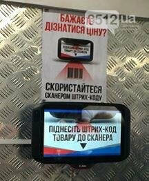 Диджитализация ритейла: чем удивят николаевские супермаркеты «АТБ», фото-2