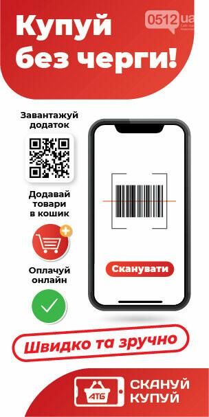 Диджитализация ритейла: чем удивят николаевские супермаркеты «АТБ», фото-1