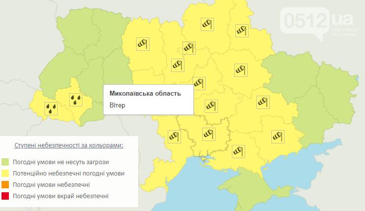 В Николаеве предупреждают о неприятных погодных явлениях на выходных , фото-1