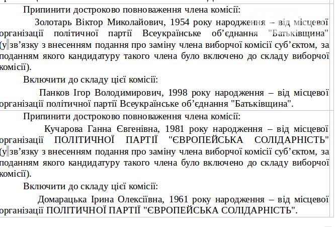 ЦИК внесла изменения в состав горизбиркома Николаева: в этот раз сменили главу , фото-2