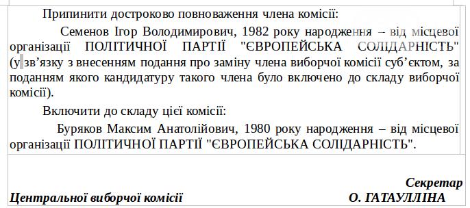 ЦИК внесла изменения в состав горизбиркома Николаева: в этот раз сменили главу , фото-3