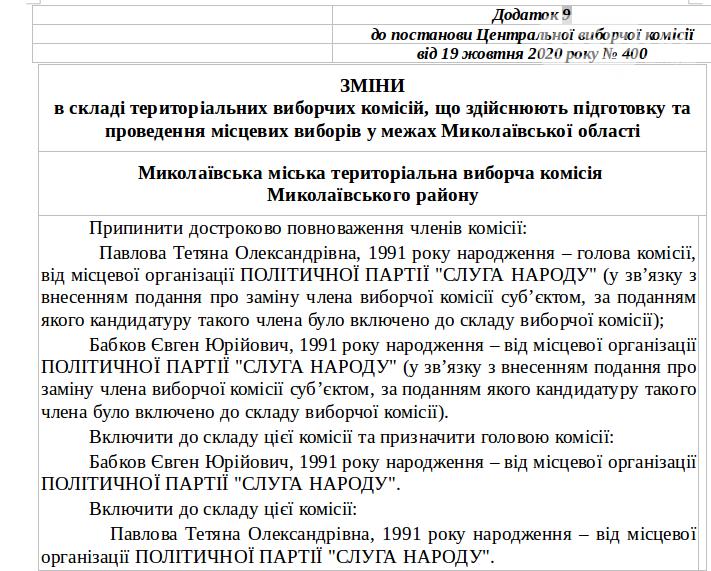 ЦИК внесла изменения в состав горизбиркома Николаева: в этот раз сменили главу , фото-1