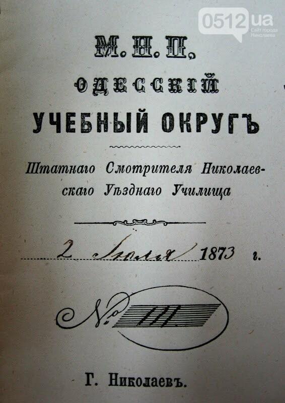 учебные заведения Николаева