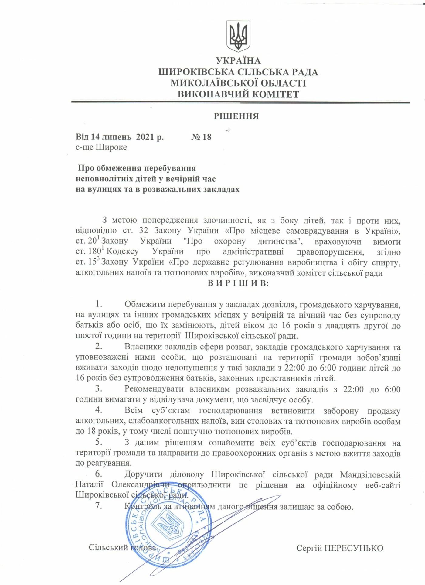 Комендантский час в Николаевской области