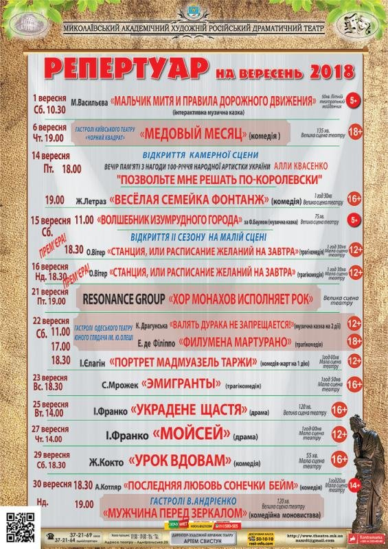 балкарский театр афиша