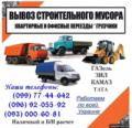 Грузовые перевозки Николаев, по Украине, в Крым, Россию, СНГ, Европа