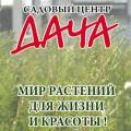 Садовый центр Дача - фонтаны, садово-парковая скульптура в Николаеве