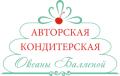 авторская кондитерская Оксаны Балясной, заказать торт в Николаеве