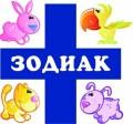 Зодиак, ветеринарная клиника - зоотовары, УЗИ в Николаеве
