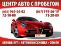 AUTOGALAKTIKA - автозапчасти к отечественным и зарубежным маркам авто