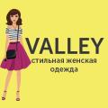 Valley, интернет-магазин женской одежды в Николаеве