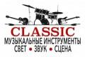 Магазин музыкальных интрументов Классик в Николаеве