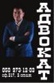 Адвокат Бурлаков Максим Александрович