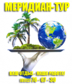Меридиан - Тур, турагенство в Николаеве