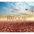 Марсель, организация праздников, свадеб, юбилеев, корпоративов, детских дней рождения