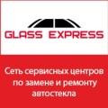 Автостекла Glass Express продажа, установка, ремонт, полировка, тонировка