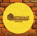 Вертикаль ЮГ, утепление стен и домов, высотные работы в Николаеве и области