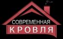 Логотип - Современная кровля