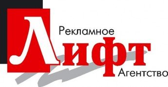 Логотип - Лифт, рекламное агентство