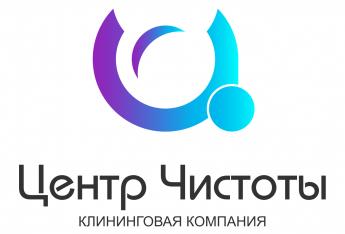 Логотип - Клининговая компания Центр чистоты