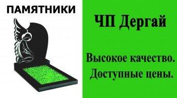 Логотип - Дергай ЧП, изготовление памятников, обработка камня, изделия из мраморной крошки в Николаеве