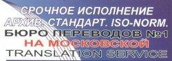 Логотип - Бюро переводов № 1 на Московской
