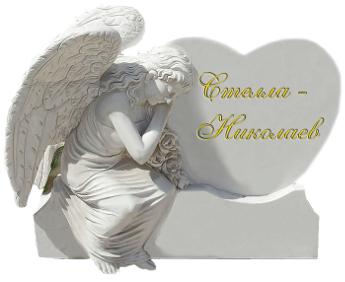 Логотип - Стелла-Николаев, изготовление памятников в Николаеве