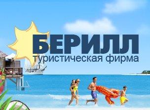 Логотип - Берилл, турагентство