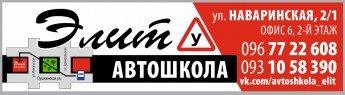 Логотип - Автошкола Элит в Николаеве