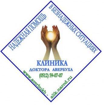 Логотип - Клиника доктора Авербуха