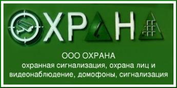 Логотип - Охрана, охранное агентство
