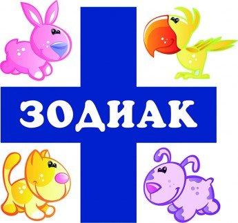 Логотип - Зодиак, ветеринарная клиника - зоотовары, УЗИ в Николаеве