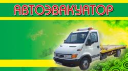 Логотип - АвтоЭвакуатор