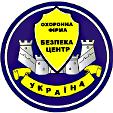 Логотип - Безпека - Центр, охранная фирма в Николаеве