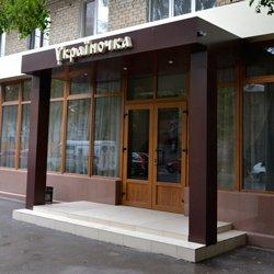 Логотип - Украиночка, кафе
