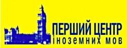 Логотип - Первый Центр иностранных языков - центр подготовки к сдаче экзаменов