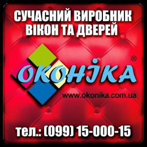 Логотип - Оконика, металлопластиковые окна и двери в Николаеве