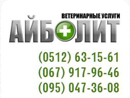 Айболит, ветеринарный центр, ветеринарная аптека, ветеринарный врач в Николаеве