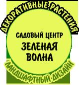 Логотип - Зеленая волна, садовый центр