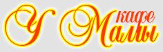 Логотип - У Мамы, кафе города Николаева