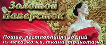 Логотип - Ателье Золотой Наперсток, пошив, реставрация изделий из меха, кожи, ткани, трикотаж