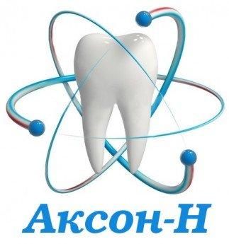 Логотип - Стоматология Аксон - Н, полный спектр стоматологических услуг в Николаеве