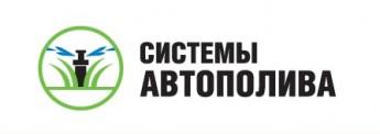 Логотип - Автополив для вашего газона. Проектирование, монтаж, обслуживание