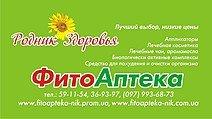 Логотип - Фитоаптека «Родник здоровья»