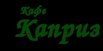 Логотип - кафе Каприз