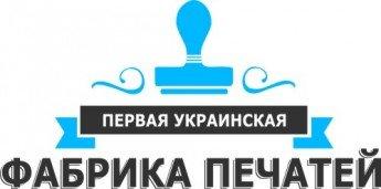Логотип - Изготовление печатей в Николаеве, Штамп - мастер