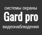 Логотип - Системы видеонаблюдения в Николаеве, Gard pro, Гард про