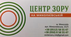 Центр зору на Миколаївській